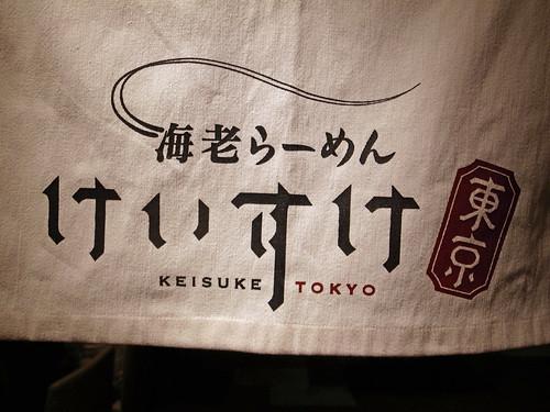 Keisuke Tokyo Ramen