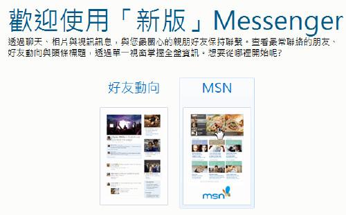 Windows Live Messenger 2011 玩懂msn + facebook新版即時通 @ 2e軟體狂想曲 :: 痞客邦