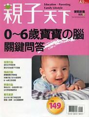 【掌聲】親子天下《0~6歲寶寶腦關鍵問答》專訪