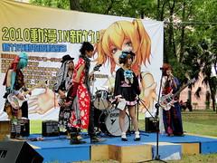 新竹動漫祭活動 @ 20100717 樂團三