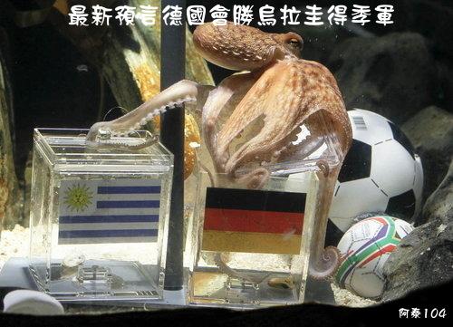 最新預言德國會勝烏拉圭得季軍