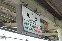 秩父鉄道秩父線