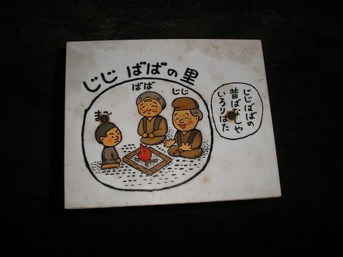じじ ばば の 里 (Grandpa & Grandma's home)