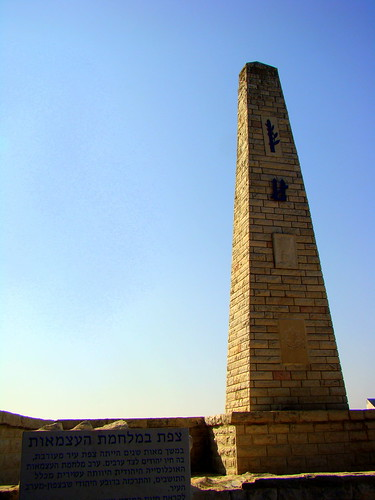 Independence War Memorial