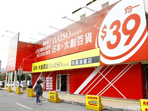 [購物]愛買.大創DAISO百貨新開幕~39元商品均一價 @VIVIYU小世界