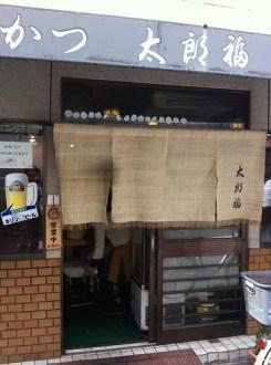 太郎福 - 2010.09.25