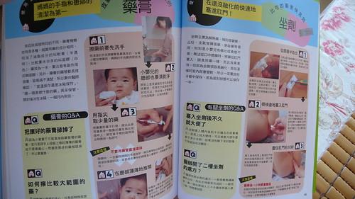 好用工具書。嬰幼兒疾病照護百科 @ 小美冰淇淋 :: 痞客邦