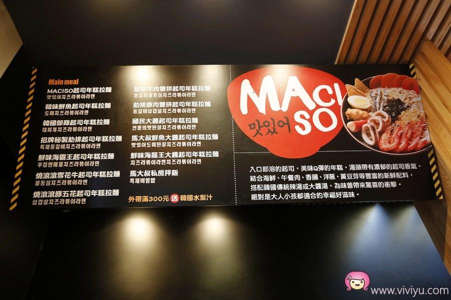 [中壢.美食]Ma Ci So 맛있는 馬大叔起司年糕拉麵~中壢SOGO商圈平價美食.推薦韓劇裡出現的國民料理❤歐嚕嚕炸醬Q麵❤韓式炸雞❤ @VIVIYU小世界