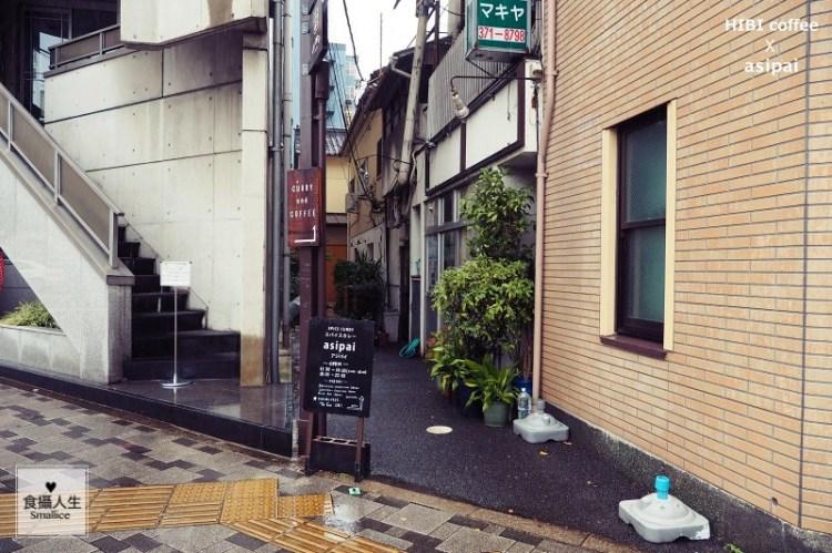 京都咖啡  咖啡和咖哩?兩個願望一次完美滿足 三角巷內的隱身小咖啡館~  HIBI Coffee x asipai_食攝人生事務所