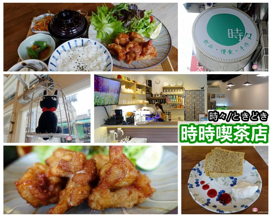 日式定食,早餐,時々ときどき,時時喫茶店,桃園咖啡館,桃園日式料理,桃園美食 @VIVIYU小世界