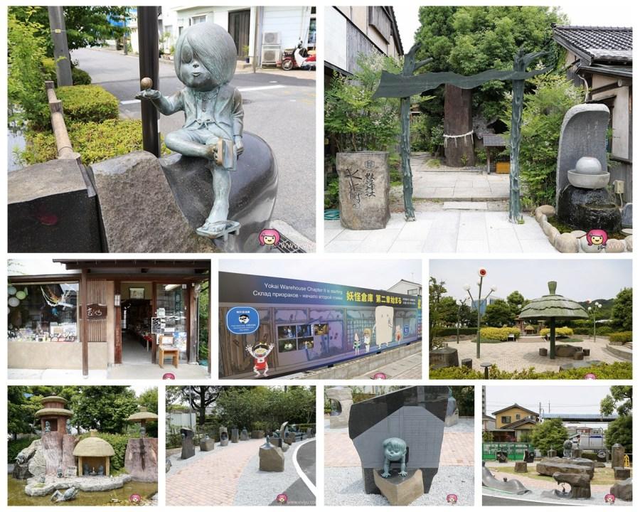 妖怪街道,日本鳥取,水木茂,米子 鬼太郎,米子商店街,米子境港,鬼太郎,鬼太郎商店街,鳥取旅遊 @VIVIYU小世界