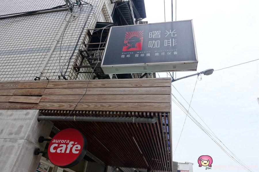 [桃園.美食]aurora 曙光咖啡.只想簡單喝杯好咖啡的地方~另有販售二手義式咖啡機&手沖咖啡設備 @VIVIYU小世界