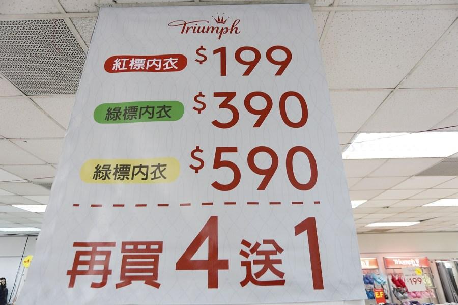 [台北.特賣會]黛安芬/蕾黛絲內衣特賣會~內褲99元起.內衣199元起.內衣再享買四送一✂束褲一件199元、二件300元✂(文末抽7-11禮券) @VIVIYU小世界