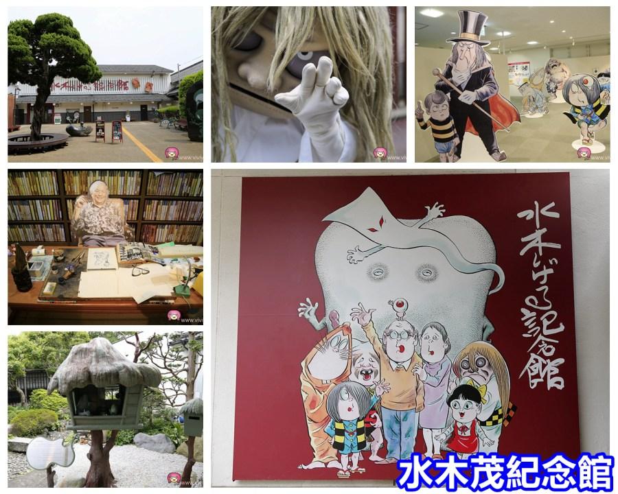 境港,日本旅遊,日本鳥取,水木茂,水木茂紀念館,鬼太郎大街,鳥取景點 @VIVIYU小世界