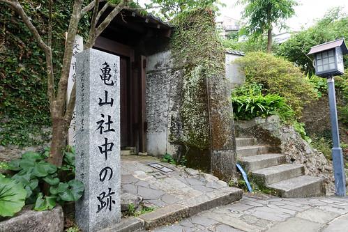 """亀山社中 • <a style=""""font-size:0.8em;"""" href=""""http://www.flickr.com/photos/96010989@N08/35365761931/"""" target=""""_blank"""">View on Flickr</a>"""