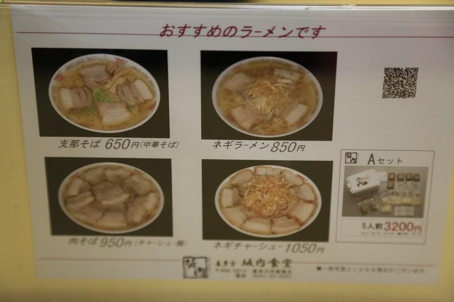 喜多方拉麵,坂內食堂,日本拉麵,日本福島,福島美食,福島自駕 @VIVIYU小世界