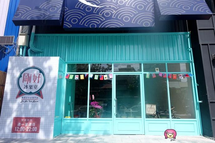 (關門大吉)[台中美食]剛好冰果室-南屯店.剛好二店~水果雪花冰、刨冰.復古風潮 @VIVIYU小世界
