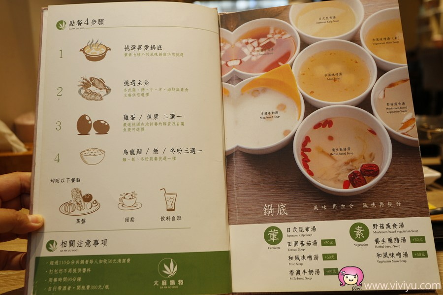 [桃園美食]讓你上癮的大麻鍋物♥大有商圈♥嚴選台灣各地食材.火鍋湯頭鮮美甘甜.超值雙人套餐 @VIVIYU小世界