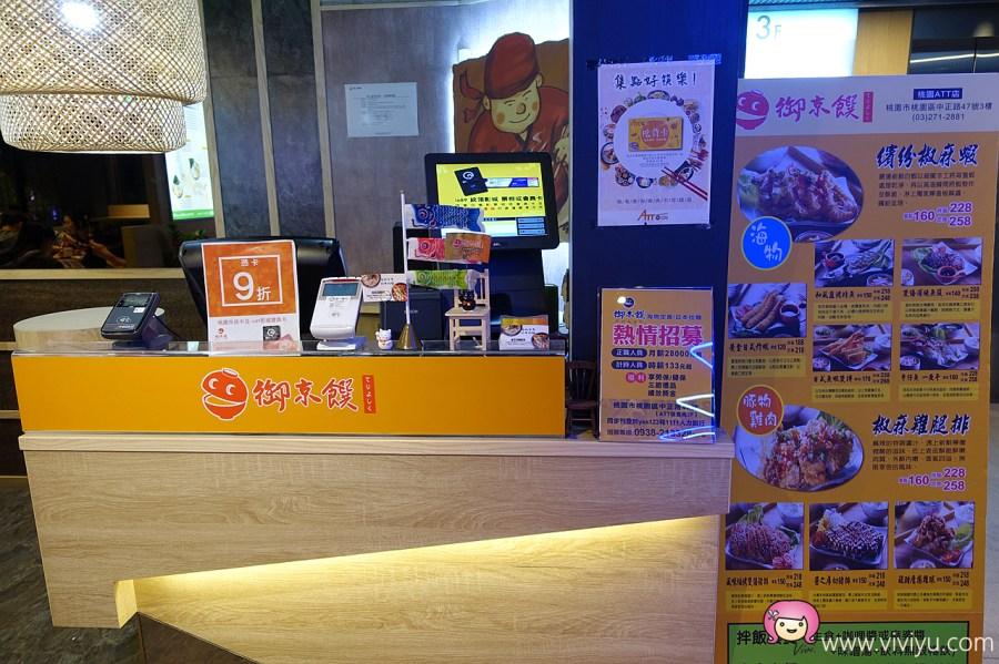 [桃園美食]御京饌日式料理❤ATT筷食尚❤桃園火車站前~日式套餐、定食、拉麵 @VIVIYU小世界