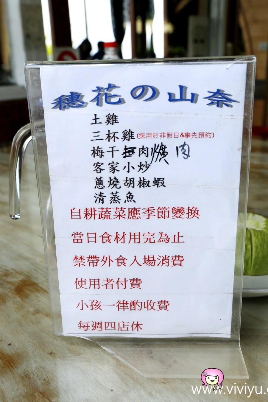 [苗栗美食]穗花の山奈.三義無菜單料理~客家土雞.自種蔬菜佳餚.鄰近薑麻園 @VIVIYU小世界