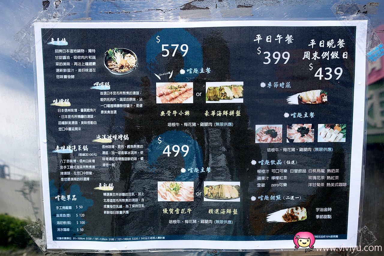 [八德美食]嚐趣壽喜屋~吃到飽的壽喜燒餐廳.用餐環境舒適合親子用餐.新增流水麵線超有趣的吃法 @VIVIYU小世界