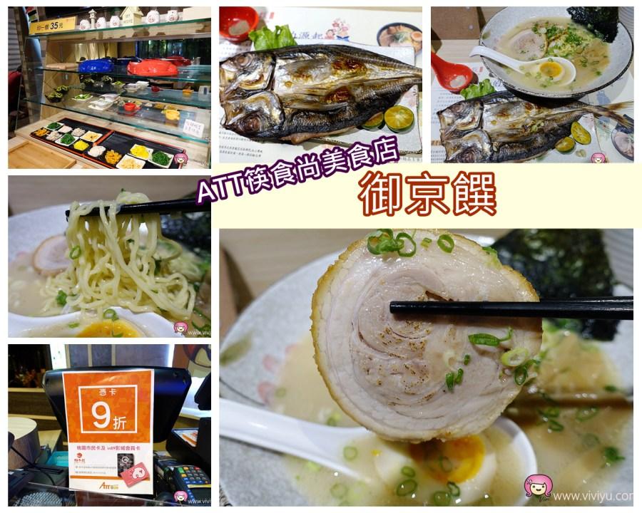 att 拉麵,ATT筷食尚,中正路美食,御京饌,御京饌日式料理,日式定食,日式拉麵,桃園火車站前,桃園美食 @VIVIYU小世界