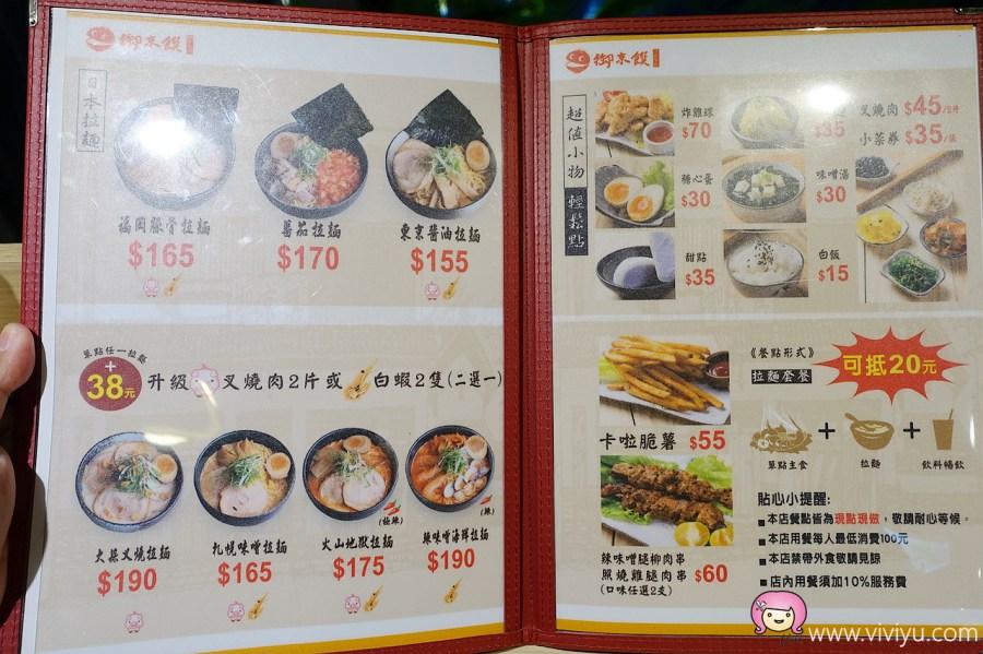 [桃園美食]御京饌日式料理—>變為拉麵本屋❤ATT筷食尚❤桃園火車站前~日式套餐、定食、拉麵 @VIVIYU小世界