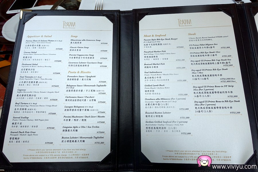 [台北美食]西華飯店TOSCANA義大利餐廳.松山區~乾式熟成牛排.西式餐點美味 @VIVIYU小世界