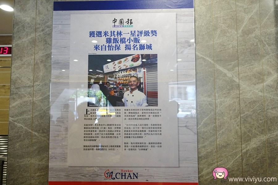 [台北美食]了凡香港油雞飯麵.台北火車站M6出口~來自新加坡米其林一星美食.四大天王招牌燒臘 @VIVIYU小世界