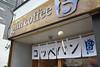 Photo:埼玉県川越市 glin coffee 大工町2号店 By