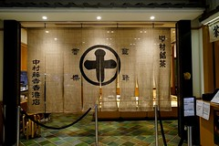 DSC00696P~日式茶店
