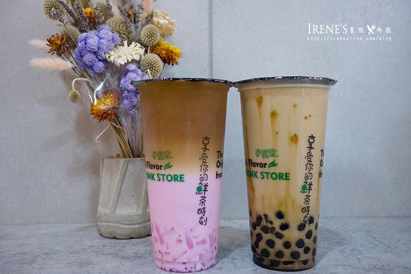 【臺北】黑糖珍珠飲正夯,東區新開幕,漸層玫瑰鮮奶茶.水雲堂