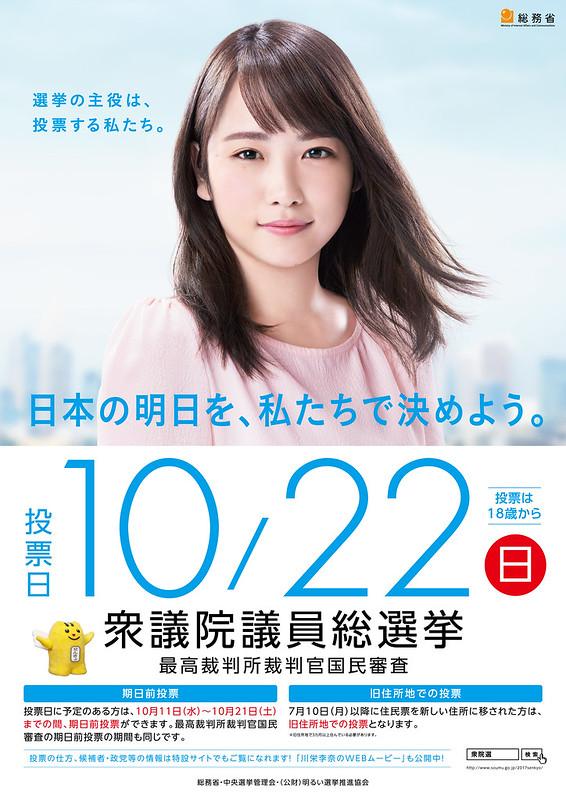 shuuinsen_poster_B1_1003_ol