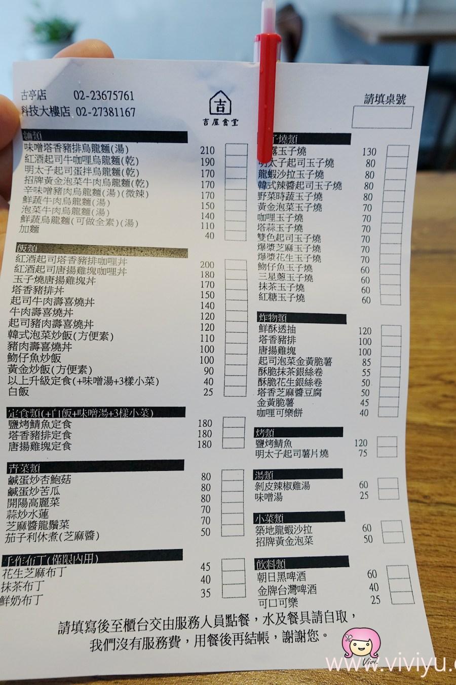 [台北美食]吉屋食堂.古亭站附近~頗有名的玉子燒專賣店.台式口味 @VIVIYU小世界