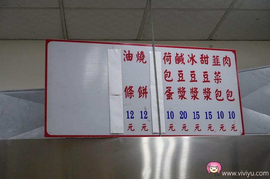 [八德美食]六福包子.東勇店~熱騰騰中式早餐.銅板美食.晚來吃不到! @VIVIYU小世界