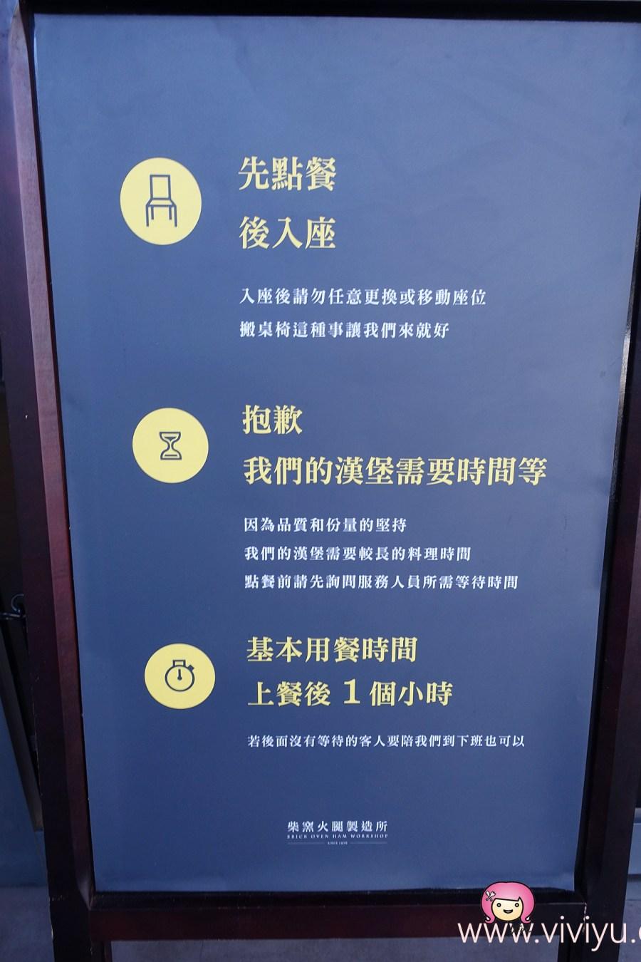 [新竹美食]柴窯製造所-新竹店~現點現做大口吃漢堡.肩小排肉蛋吐司每天限量十份 @VIVIYU小世界