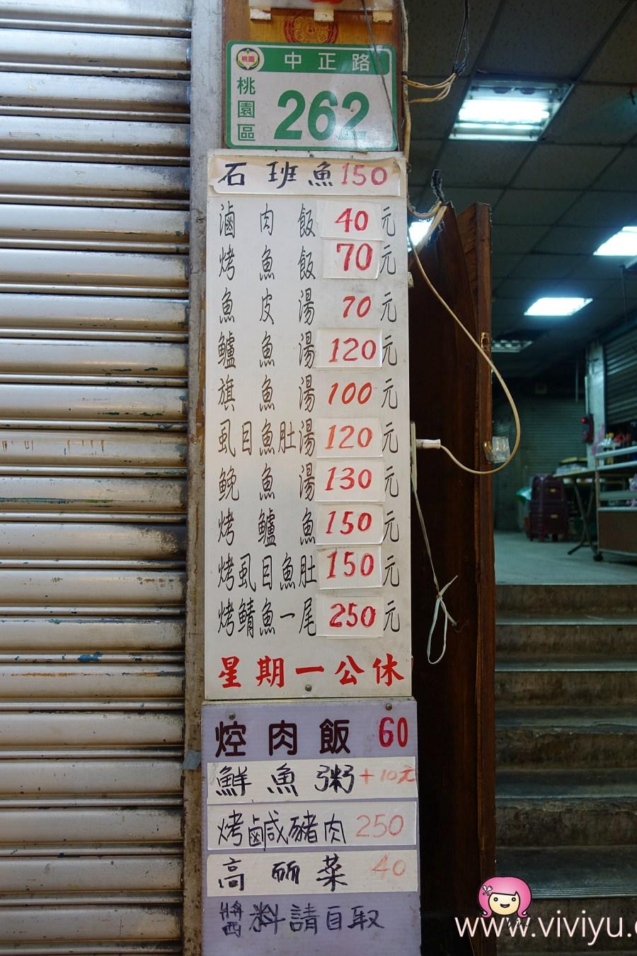 [桃園美食]連哥鮮魚湯.桃園大廟後小吃~各式鮮魚湯、烤魚料理 @VIVIYU小世界
