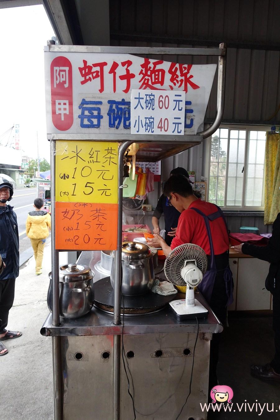 [桃園美食]阿甲大腸蚵仔麵線.銅板美食小吃~建新公園旁.暖胃中式早餐 @VIVIYU小世界