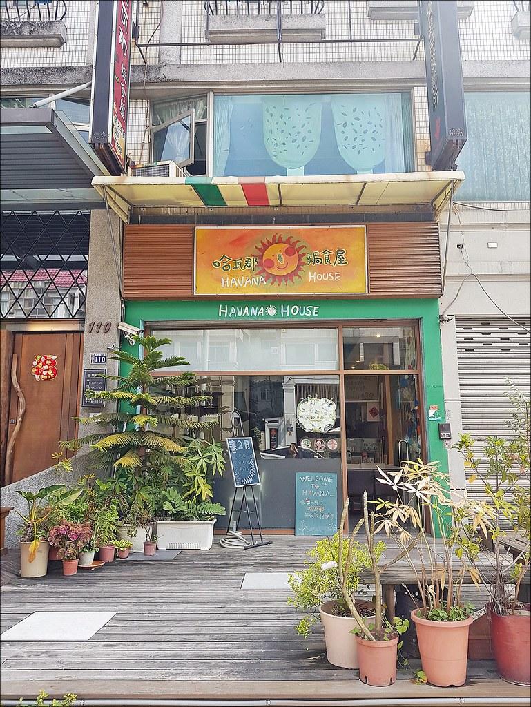 哈瓦那焗食屋