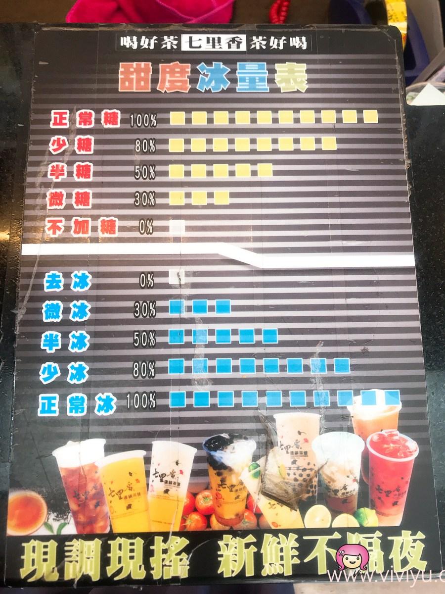 [嘉義美食]七里香連鎖茶舖-朴子開元店~配天宮旁.推薦奶蓋紅茶 @VIVIYU小世界