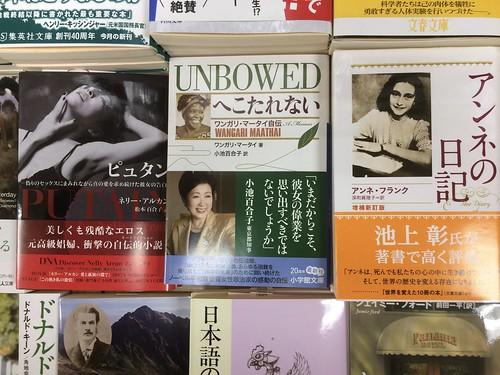 Japanese Bookstore