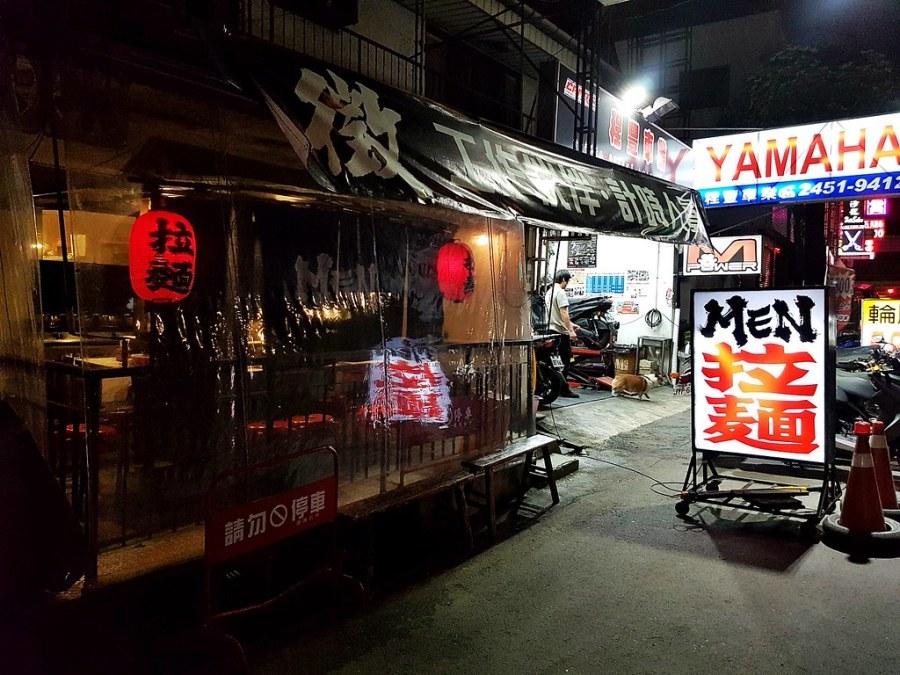 MEN拉麵