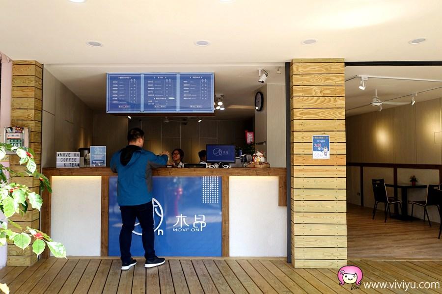MOVE ON COFFEE,木昂咖啡,桃園咖啡,桃園市政府,桃園美食,鮮奶茶 @VIVIYU小世界