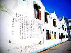 75200 Malacca https://goo.gl/maps/QnqTUogG2et #travel #holiday #Asian #Malaysia #melaka #holidayMalaysia #travelMalaysia #旅行 #度假  #亚洲 #马来西亚 #马来西亚度假 #马来西亚旅行 #Malacca #street #街上 #Chinatown #Ancientarchitecture #古建筑