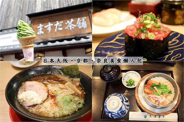 【日本美食懶人包】京都美食,大阪美食,奈良美食分享!(不定時更新唷!) – J&A的旅行