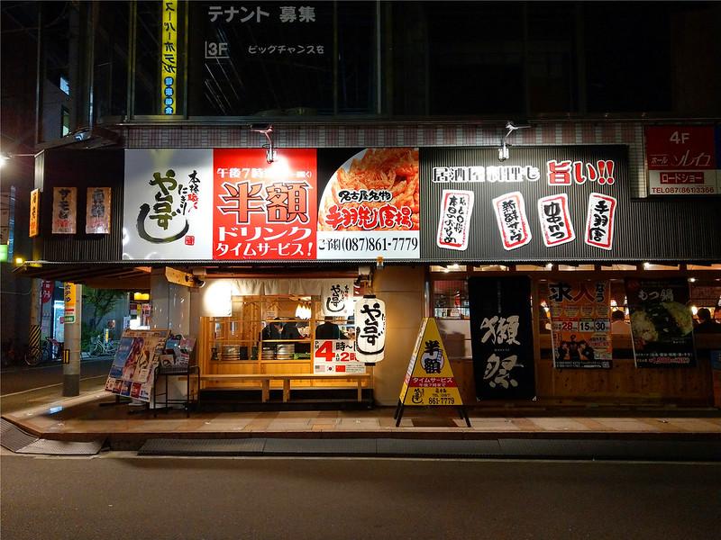 寿司居酒屋や台ずし瓦町駅前町