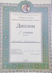 "Конкурс чтецов Балашихинского благочиния ""Логос"""