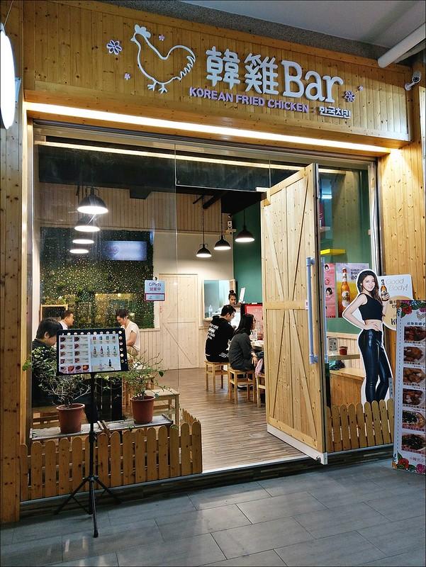 韓雞Bar