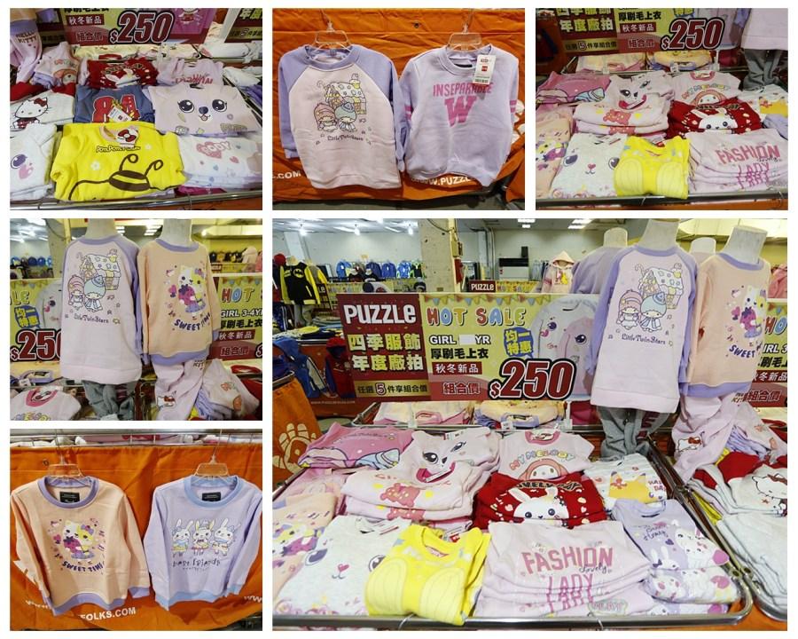 PUZZLE,T恤,中壢特賣會,刷毛帽T,憶聲電子,拍手童裝,桃園特賣會,童裝特賣,長褲 @VIVIYU小世界