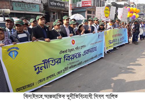 Jhenidah International Anti-Corruption Day Photo  09-12-18